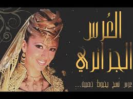 أعراس جزائرية