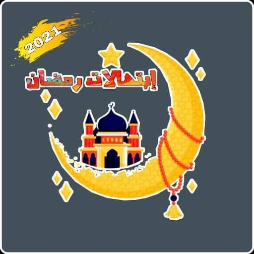 ابتهالات رمضان 2021