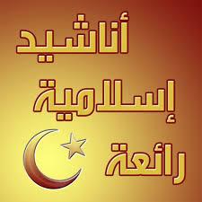 اجمل الاناشيد الاسلامية 2020