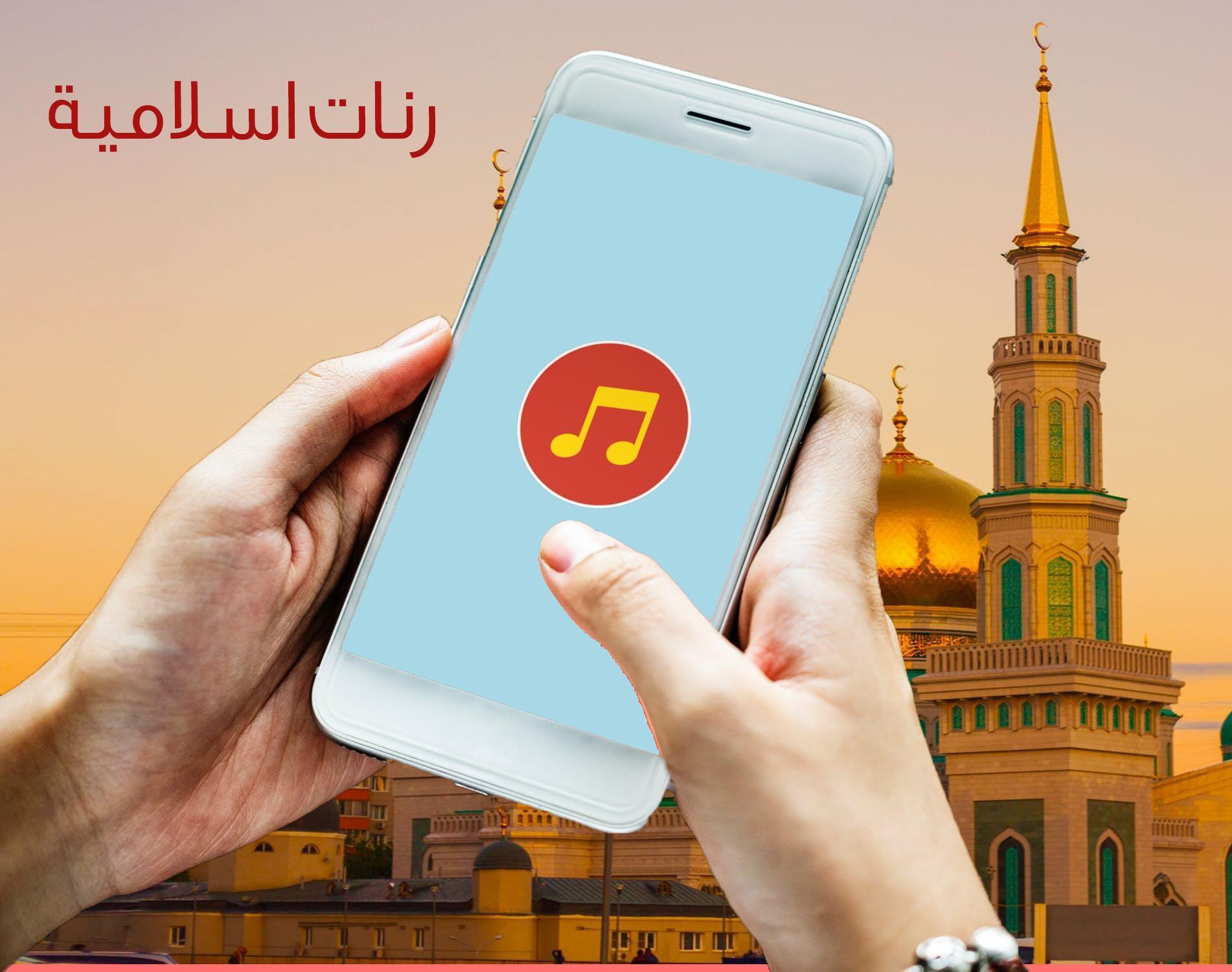 اجمل رنة اسلامية للهاتف