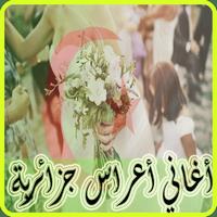 اعراس جزائرية 2019