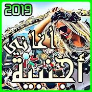 اغاني اجنبية 2019 جديدة
