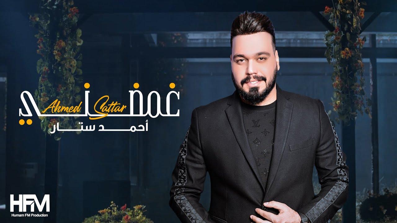 اغاني احمد ستار 2021