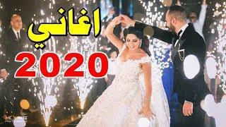 اغاني افراح شعبي 2020