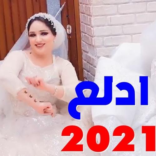 اغاني افراح شعبي 2021