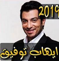 اغاني ايهاب توفيق 2019
