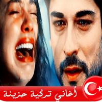 اغاني تركية حزينة 2020
