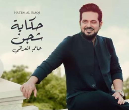 اغاني حاتم العراقي 2021