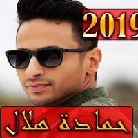 اغاني حمادة هلال 2019