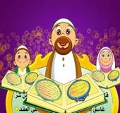 اغاني رمضان للاطفال