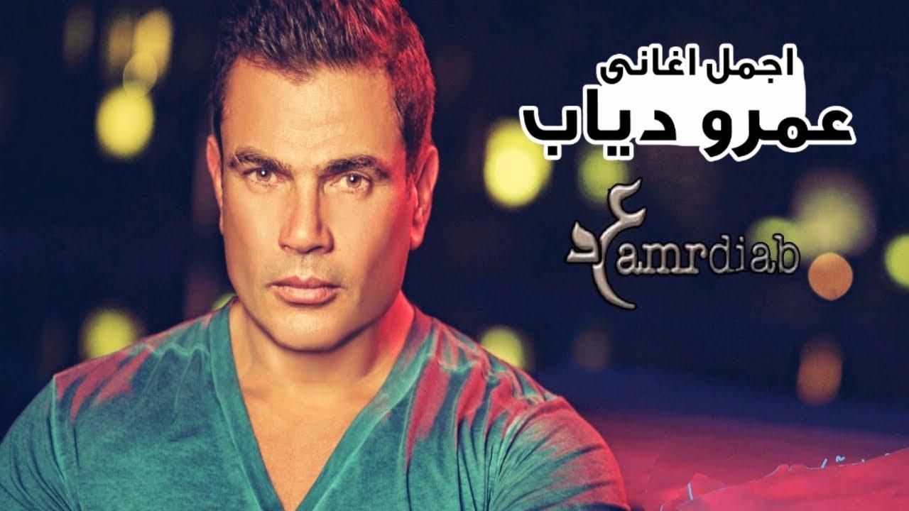 اغاني رومانسية عمرو دياب