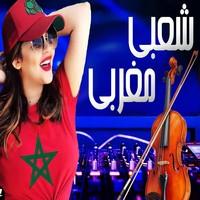اغاني شعبية مغربية 2021