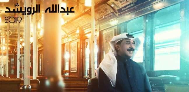 اغاني عبد الله الرويشد 2019