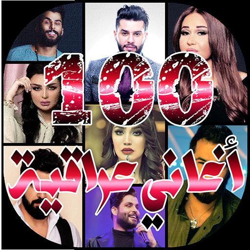 اغاني عراقية 2022