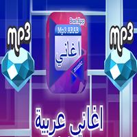 اغاني عربية جديدة 2020