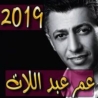 اغاني عمر عبدائلات 2019