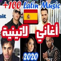 اغاني لاتينية 2020