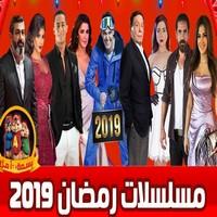 اغاني مسلسلات رمضان 2019
