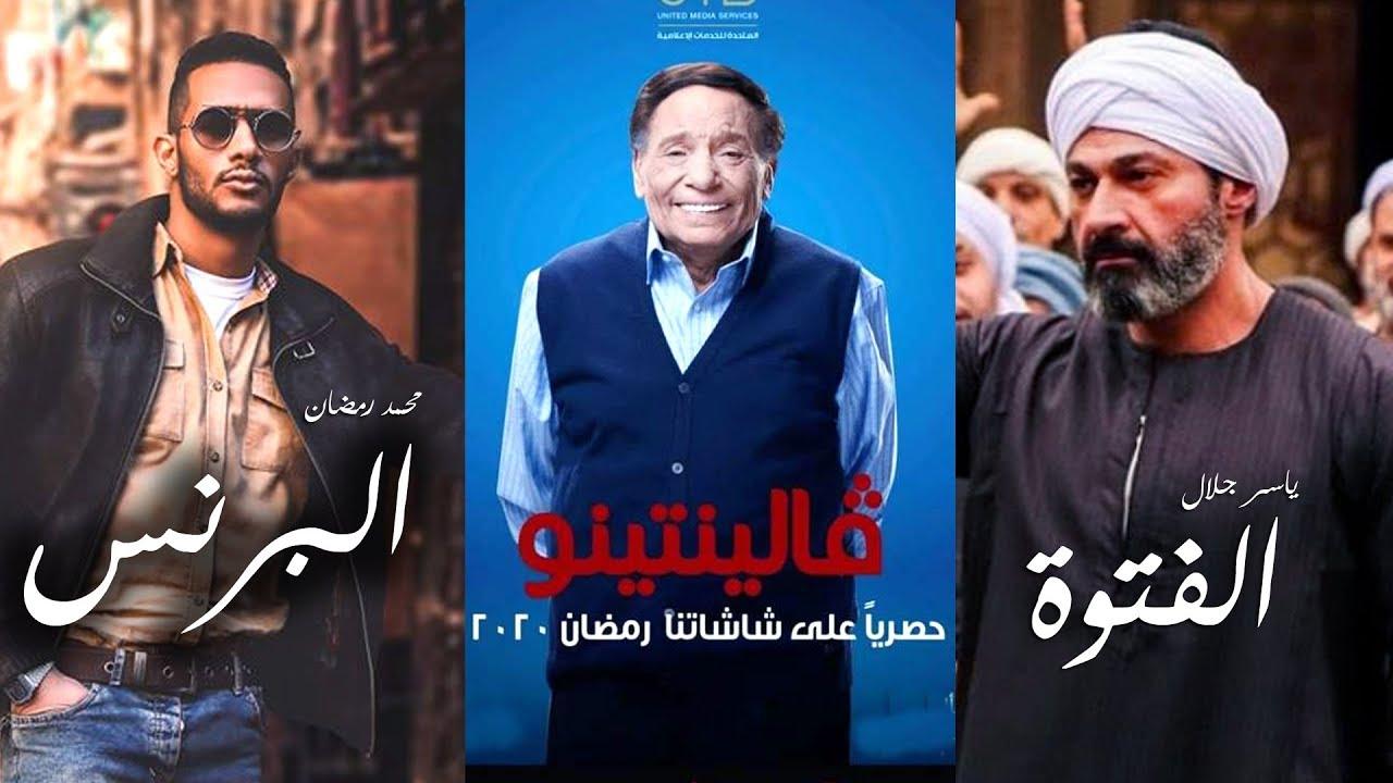 اغاني مسلسلات رمضان 2020