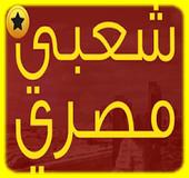 اغاني مصرية شعبي 2019