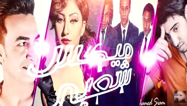 اغاني مصرية شعبي 2021