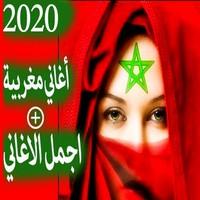 اغاني مغربية جديدة 2020