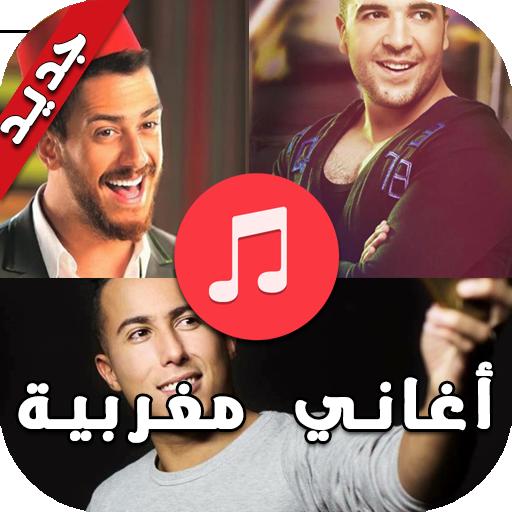 اغاني مغربية جديدة 2021