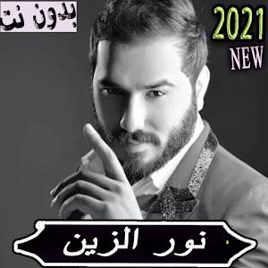 اغاني نور الزين 2021