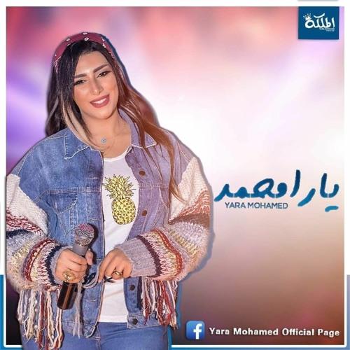 اغاني يارا محمد 2021