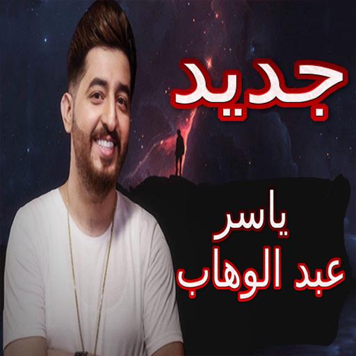 اغاني ياسر عبد الوهاب 2020