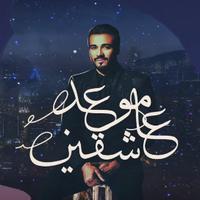 اغنية اسماعيل مبارك موعد عاشقين