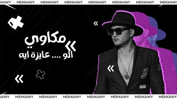 اغنية الو عايزة ايه مكاوي