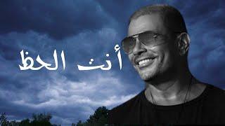 اغنية انت الحظ عمرو دياب