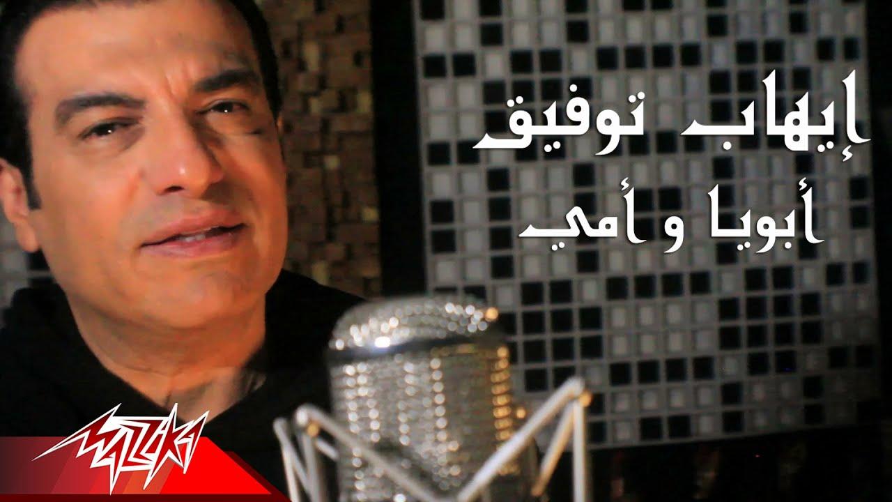 اغنية ايهاب توفيق ابويا وامي
