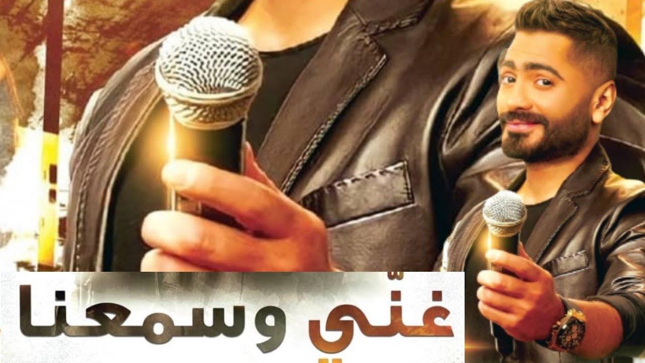 اغنية تامر حسني غني و سمعنا