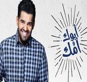 اغنية حسين الجسمي ابوك و امك
