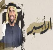 اغنية حسين الجسمي الاسير