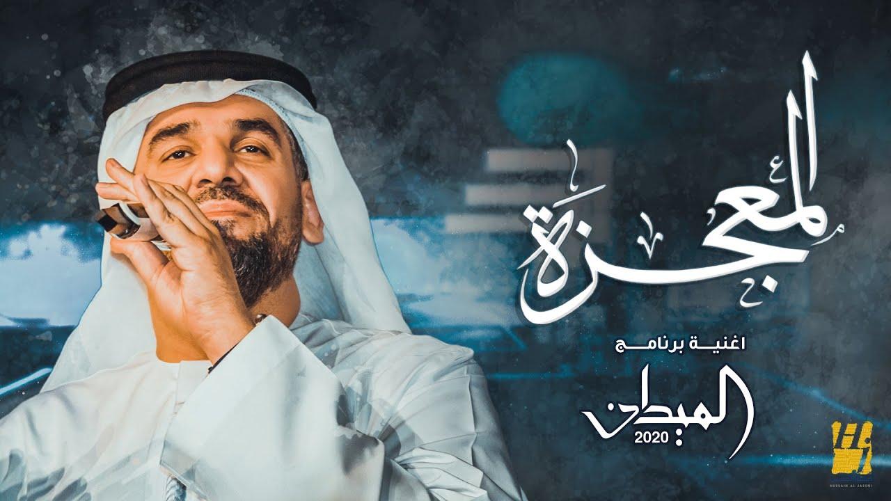 اغنية حسين الجسمي المعجزة