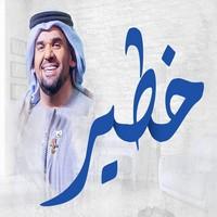 اغنية حسين الجسمي خطير