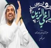 اغنية حسين الجسمي راعي الزين