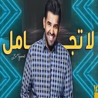 اغنية حسين الجسمي لا تجامل