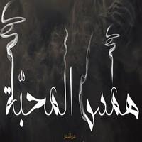 اغنية حسين الجسمي همس المحبة