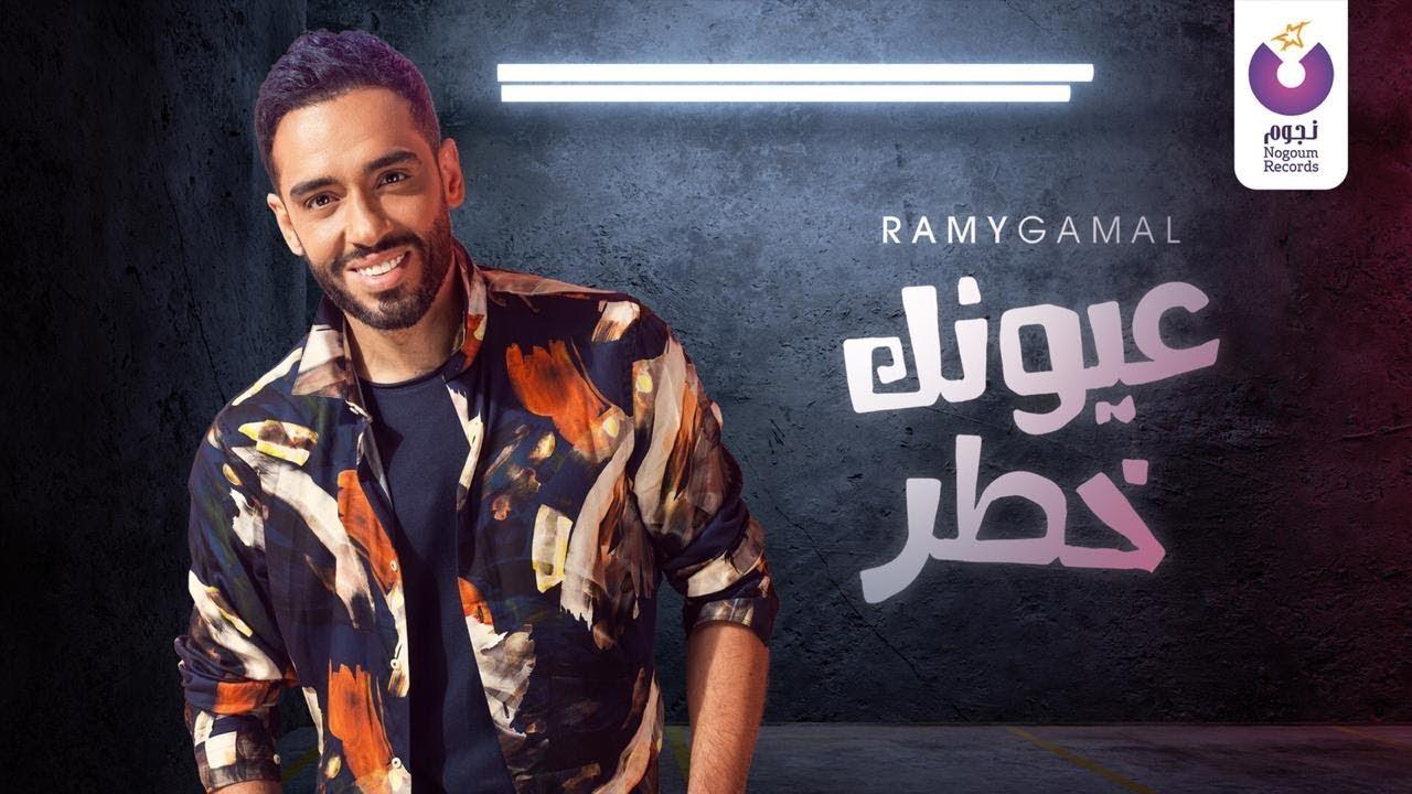 اغنية رامي جمال عيونك خطر