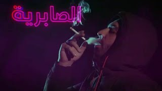 اغنية سيف عامر الصابرية