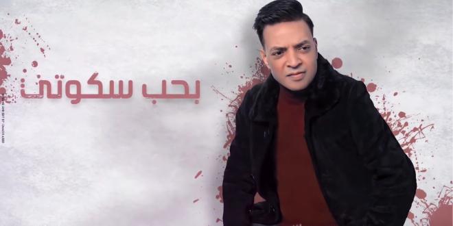 اغنية طارق الشيخ بحب سكوتي
