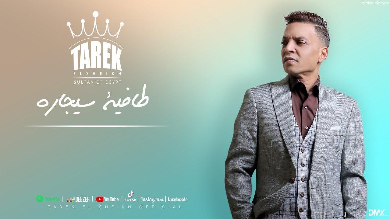 اغنية طافية سيجارة طارق الشيخ
