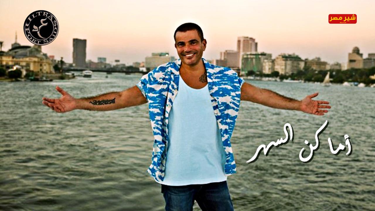 اغنية عمرو دياب اماكن السهر