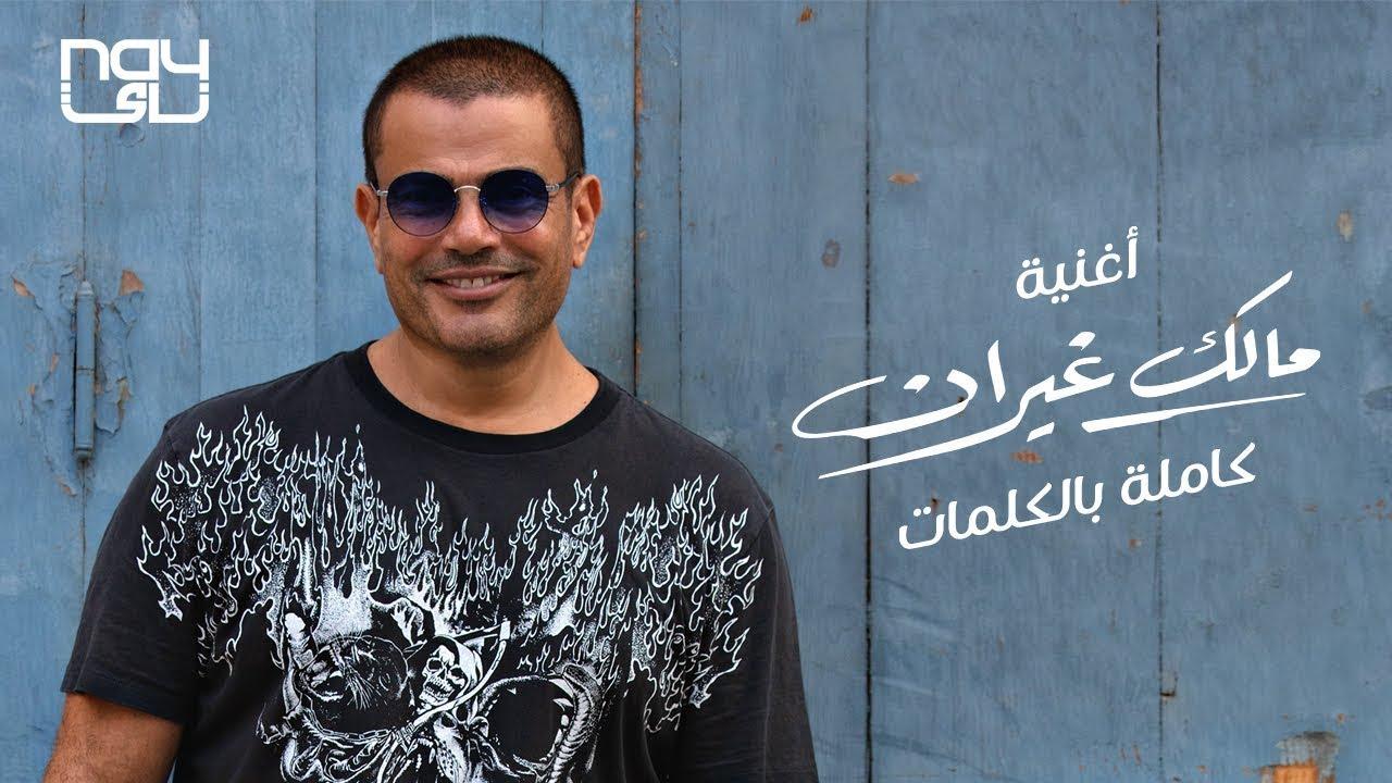 اغنية عمرو دياب مالك غيران