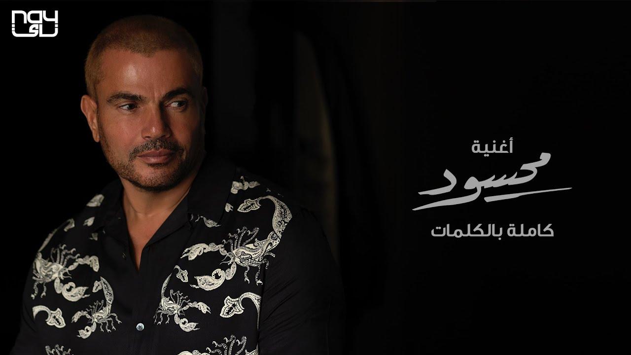 اغنية عمرو دياب محسود