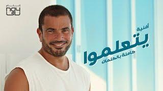 اغنية عمرو دياب يتعلمو ريمكس